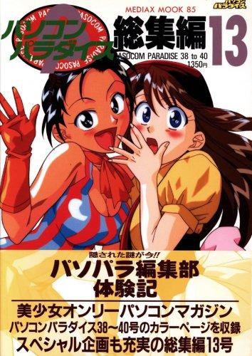 Pasocom Paradise Sōshūhen Vol.13 (January 1998)a.jpg