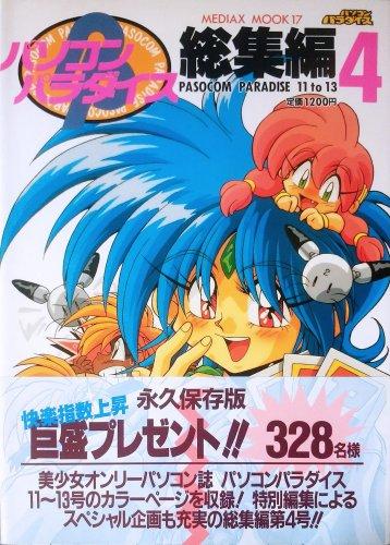 Pasocom Paradise Sōshūhen Vol.4 (January 1994).jpg