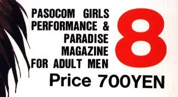 Pasocom Paradise Vol.015 (August 1993).jpg