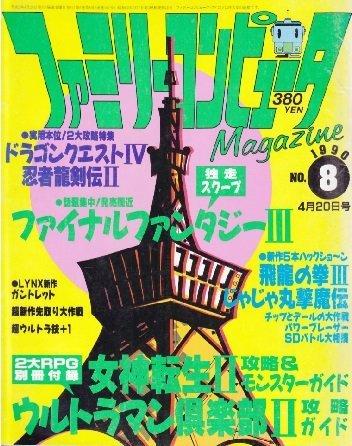 famimaga041990.jpg
