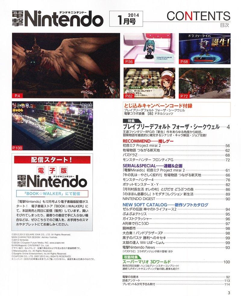 nds_201401_2_l.jpg