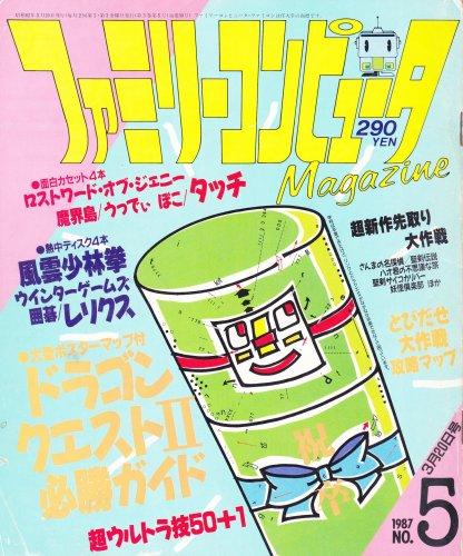 famimaga_1987_03_20_no05_0000.jpg