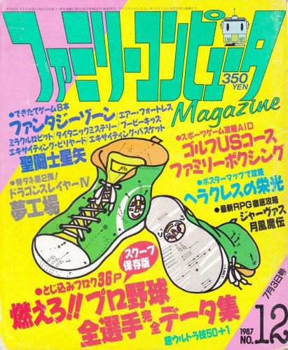 famimaga_1987_07_03_no12_0001.jpg