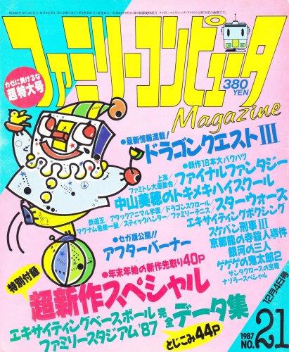 famimaga_1987_12_04_no21_0001.jpg