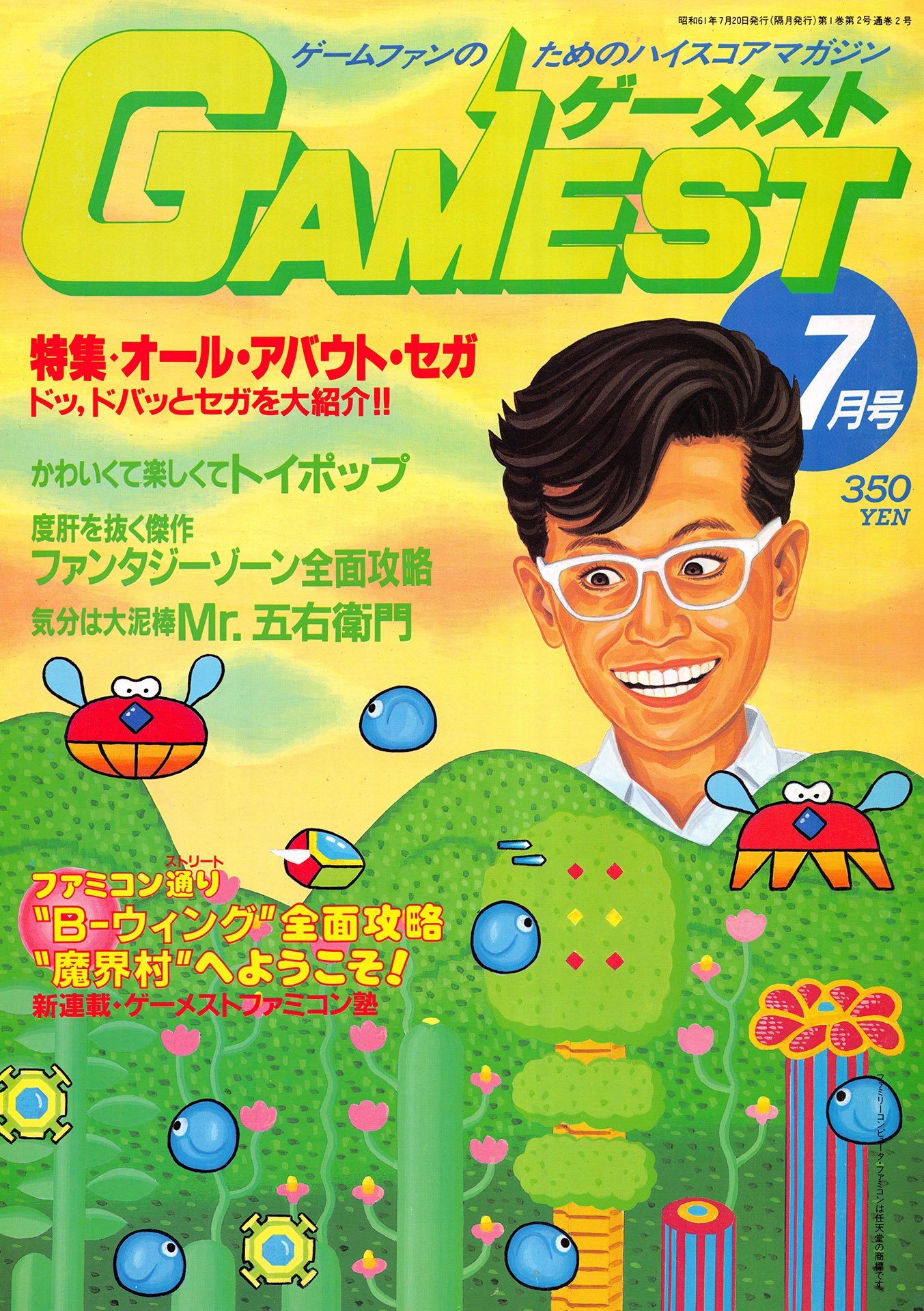 Gamest Issue 001 (July 1986)