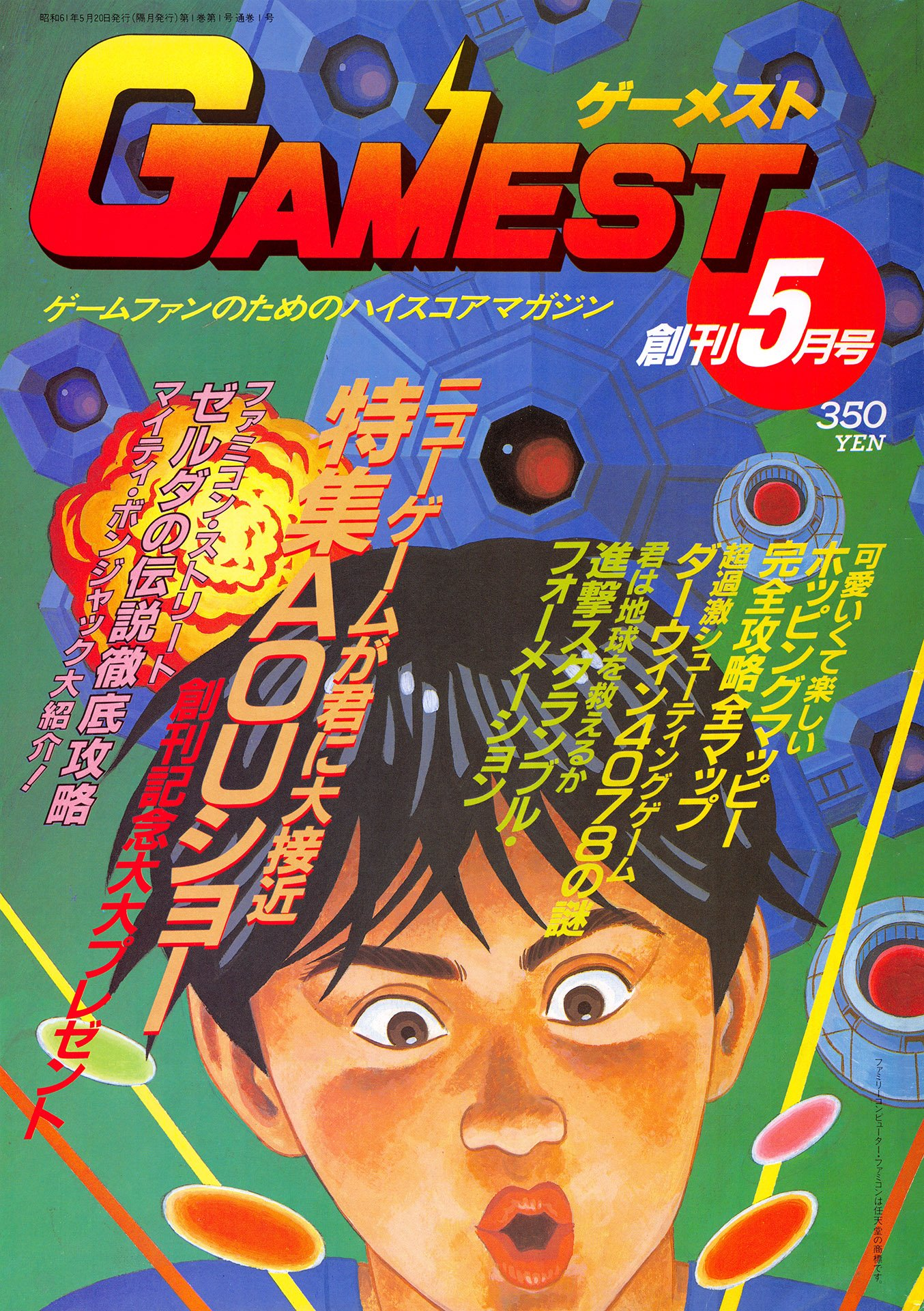 Gamest Issue 001 (May 1986)