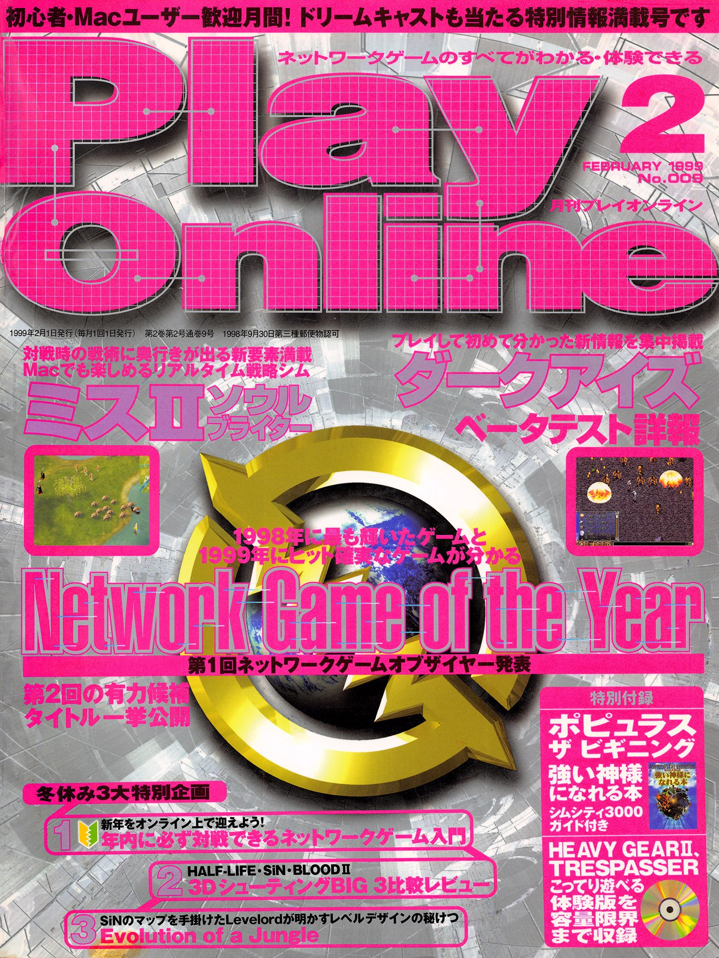 Play Online No.009 (February 1999)