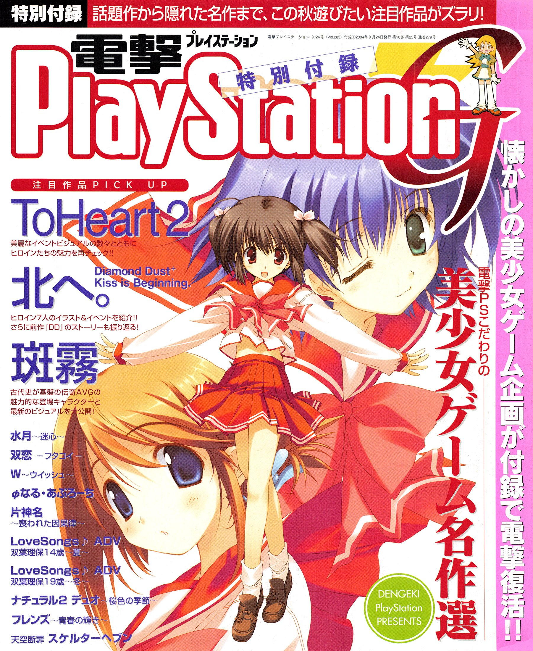 Dengeki PlayStation G (Vol.283 supplement) (September 24, 2004)