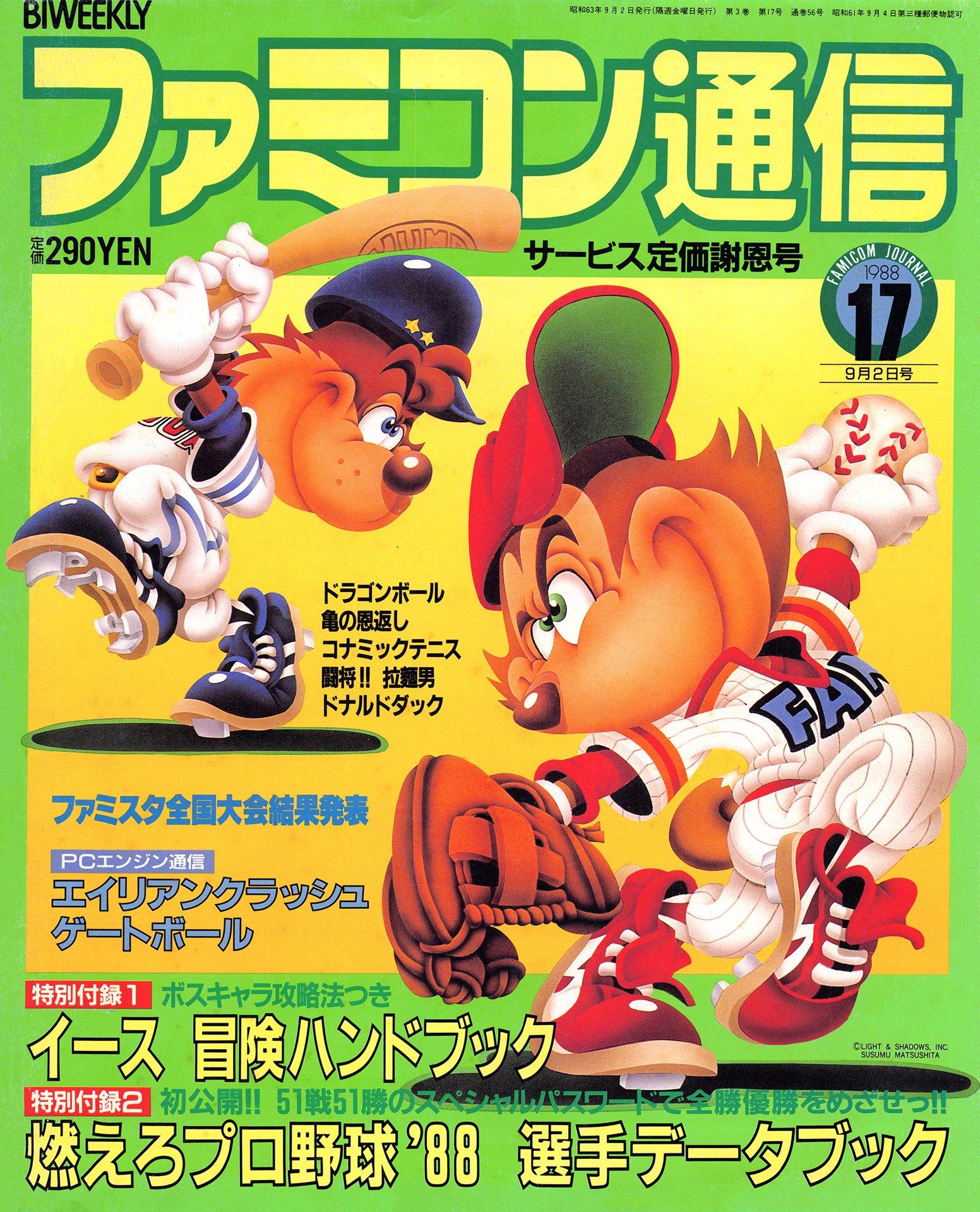 Famitsu Issue 0056 (September 2, 1988)