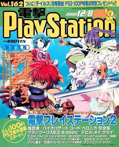 Dengeki Playstation Vol.162 (December 8, 2000)