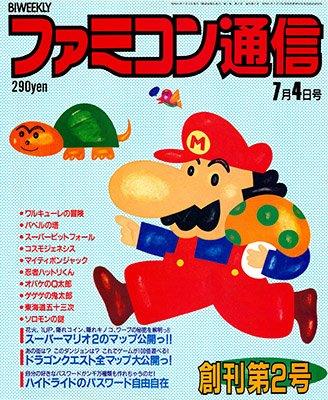Famitsu Issue 0002 (July 4th, 1986)