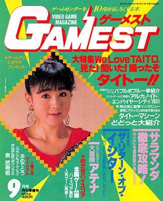 Gamest Issue 003 (September 1986)