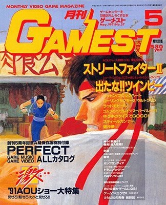 Gamest Issue 057 (May 1991)