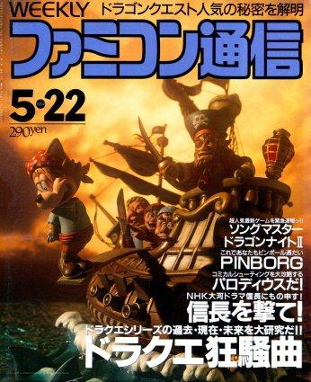 Famitsu Issue 0179 (May 22, 1992)