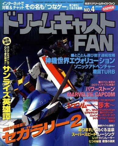 Dreamcast Fan Issue 04 (1999)