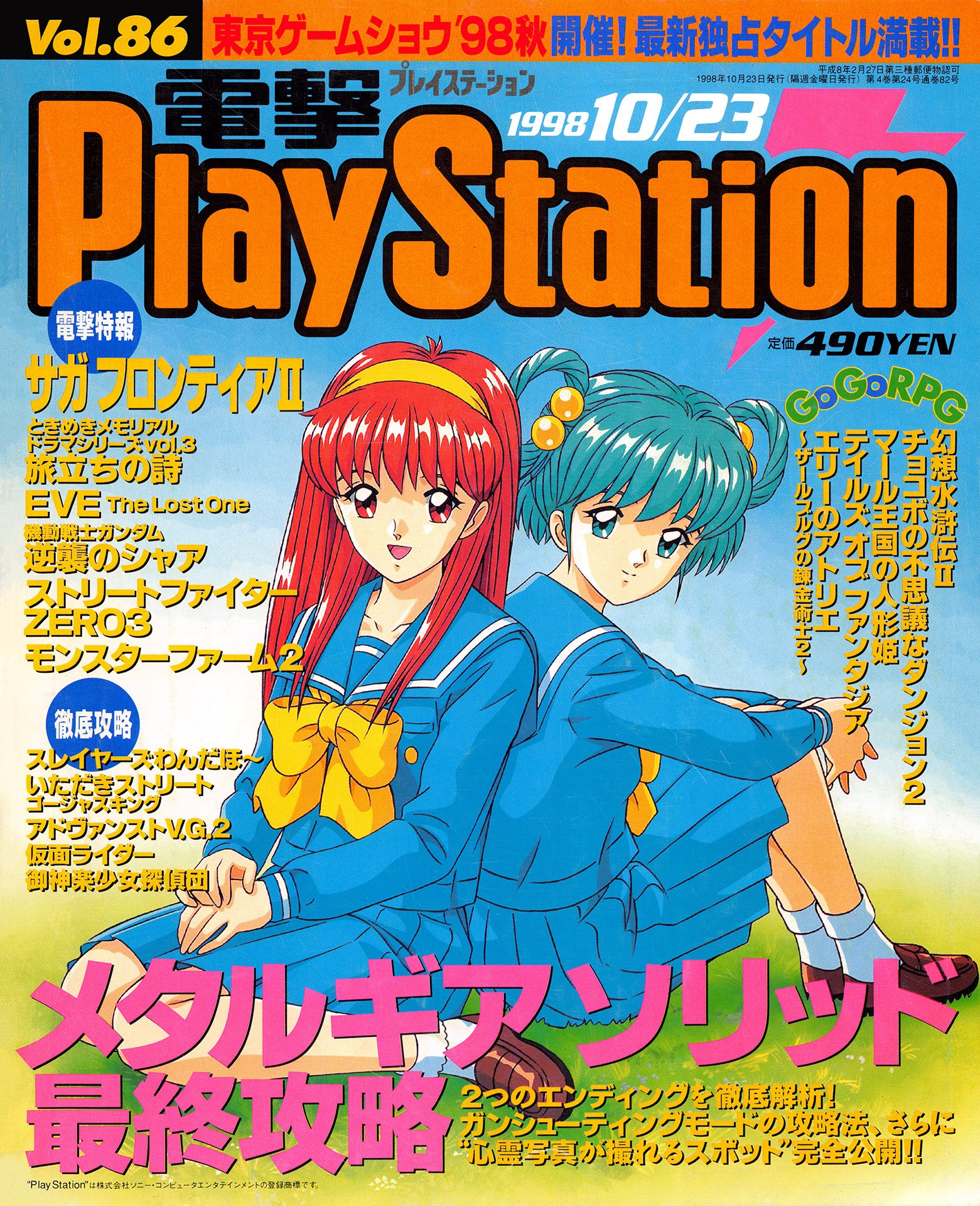 731748195_DengekiPlayStationVol.086(October231998).jpg