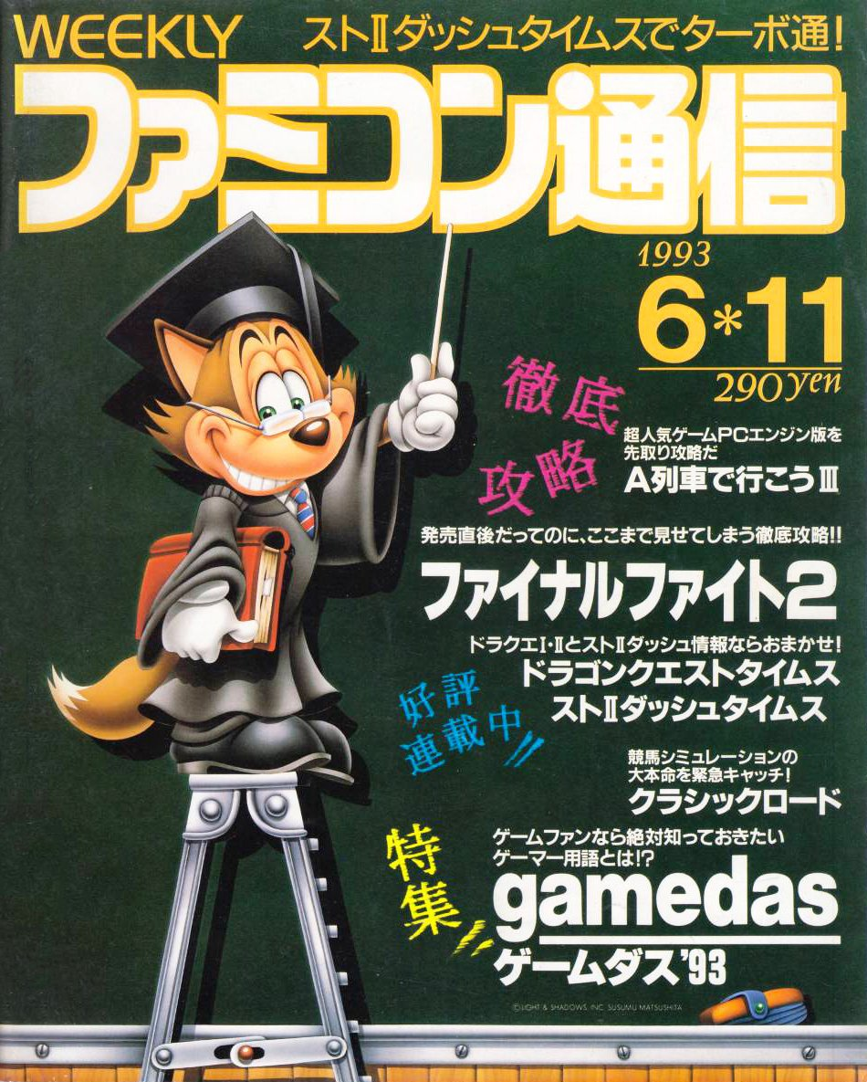 Famitsu 0234 (June 11, 1993)