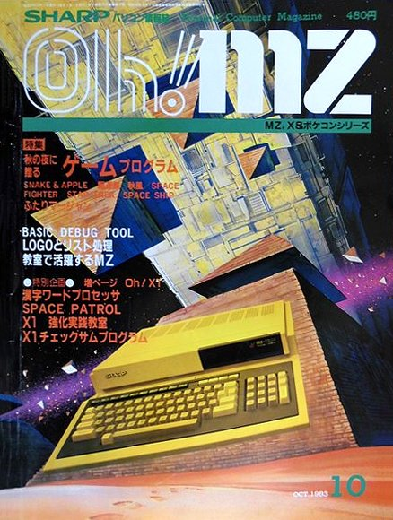 Oh! MZ Issue 17 (October 1983)