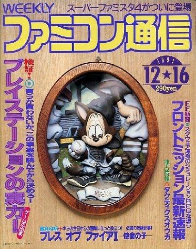 Famitsu 0313 (December 16, 1994)