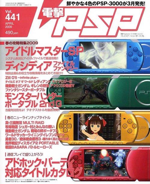 Dengeki PlayStation 441 (April 2009)
