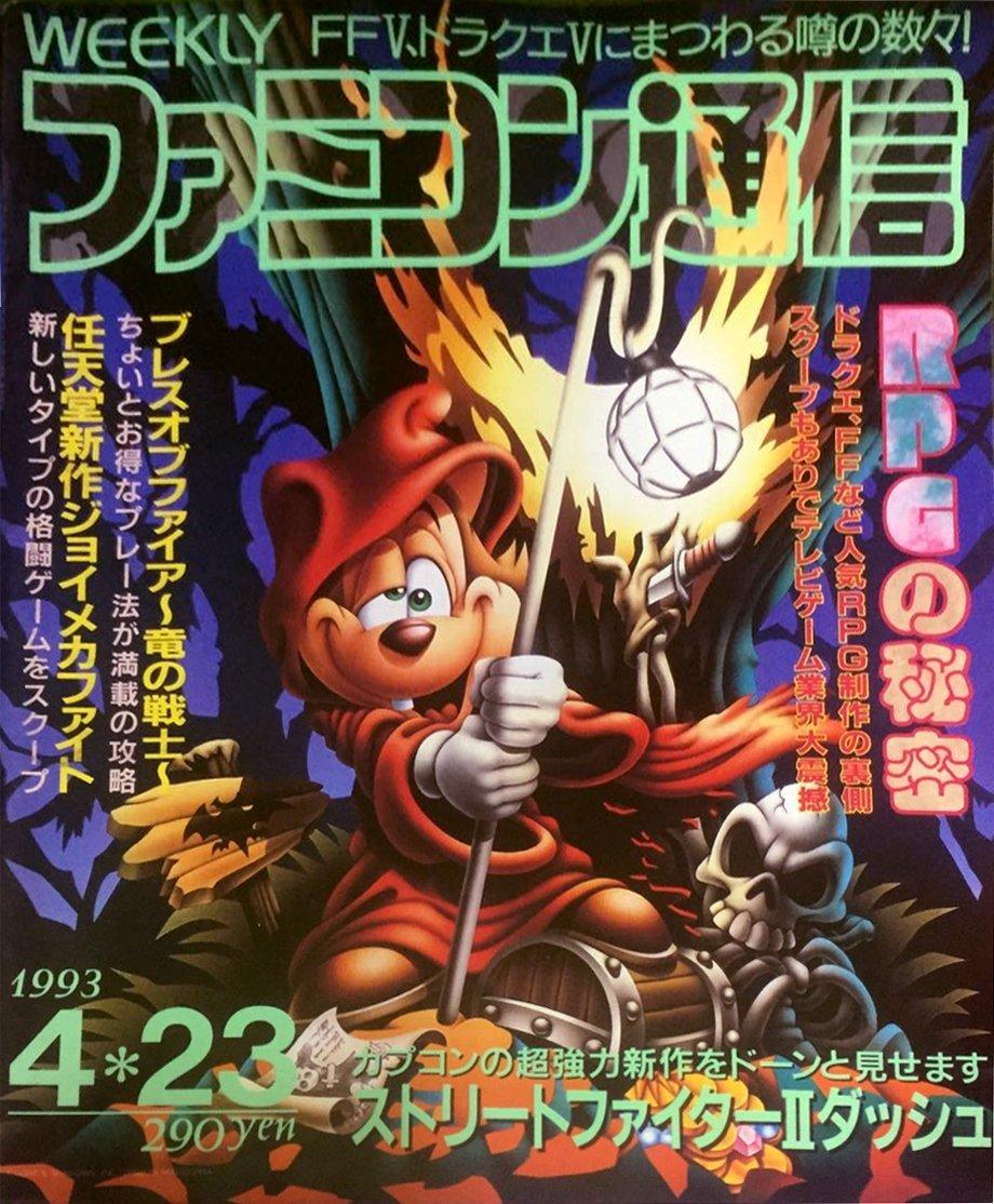 Famitsu 0227 (April 23, 1993)