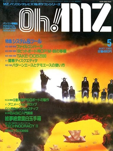 Oh! MZ Issue 36 (May 1985)