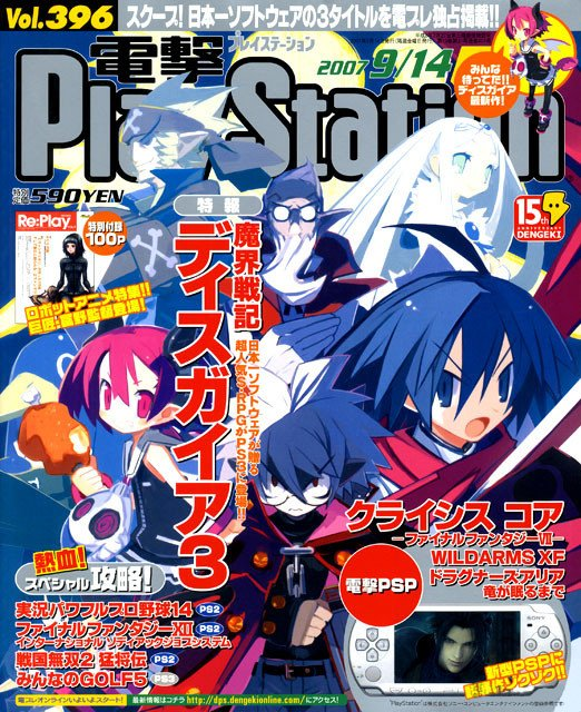 Dengeki PlayStation 396 (September 14, 2007)
