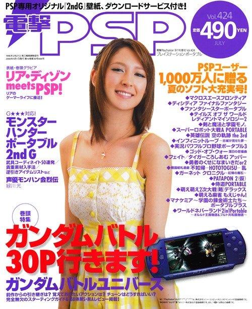 Dengeki PlayStation 424 (July 2008)