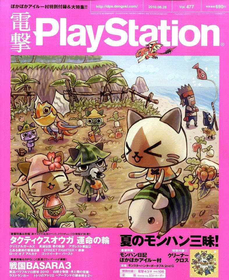 Dengeki PlayStation 477 (August 26, 2010)