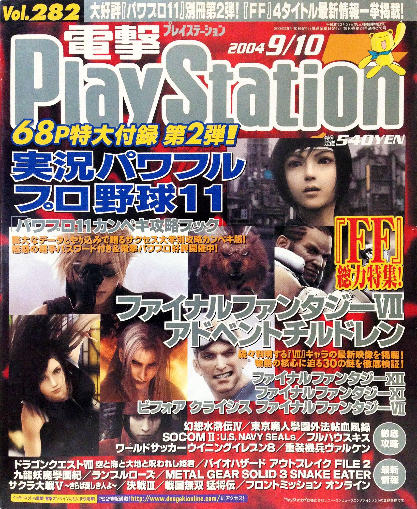 Dengeki PlayStation 282 (September 10, 2004)