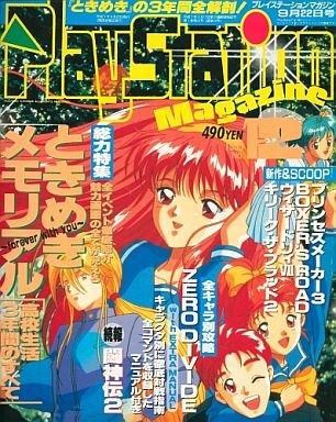 PlayStation Magazine Vol.1 No.12 (September 22, 1995)