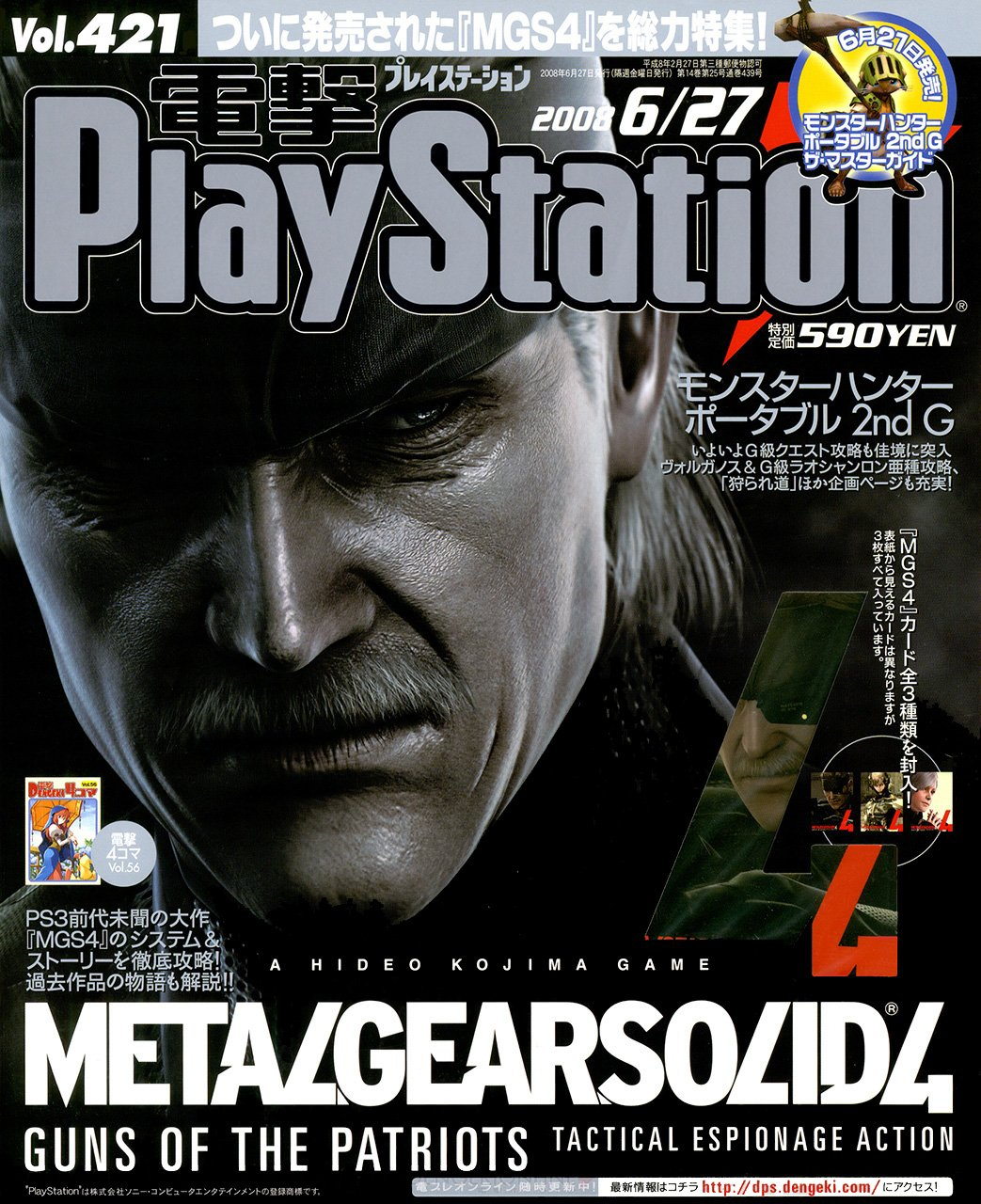 Dengeki PlayStation 421 (June 27, 2008)