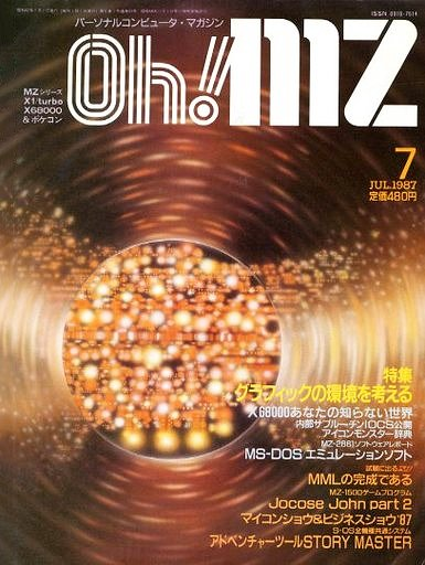 Oh! MZ Issue 62 (July 1987)