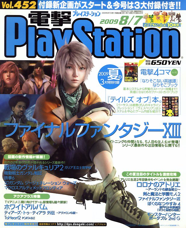 Dengeki PlayStation 452 (August 7, 2009)