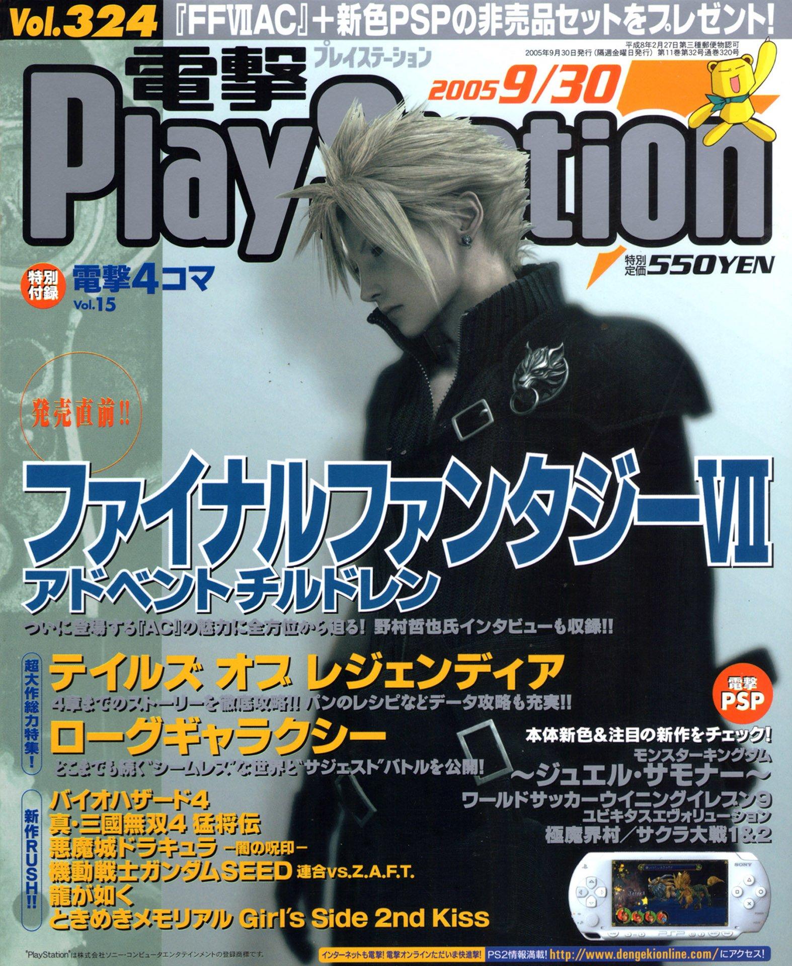 Dengeki PlayStation 324 (September 30, 2005)