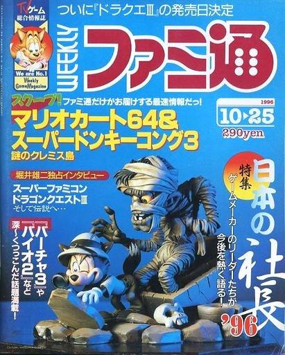 Famitsu 0410 (October 25, 1996)