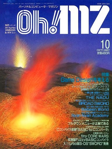Oh! MZ Issue 65 (October 1987)