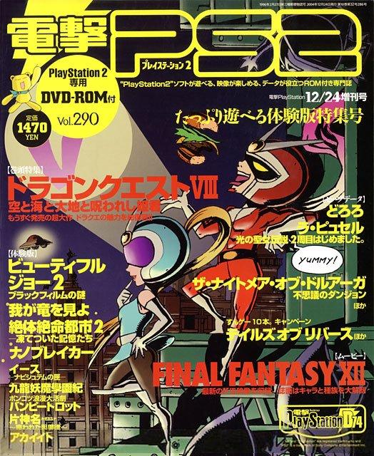 Dengeki PlayStation 290 (December 24, 2004)
