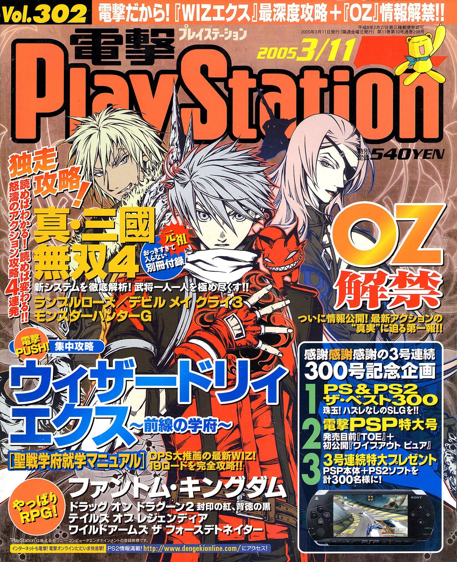 Dengeki PlayStation 302 (March 11, 2005)