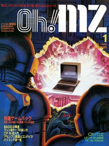 Oh! MZ Issue 20 (January 1984)