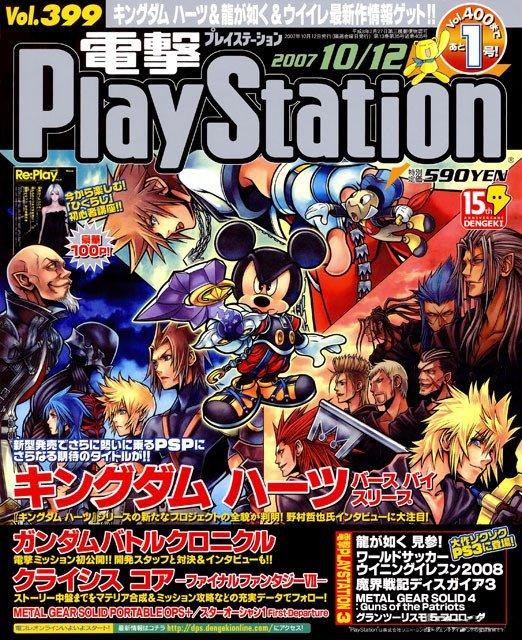 Dengeki Playstation 399 (October 12, 2007)