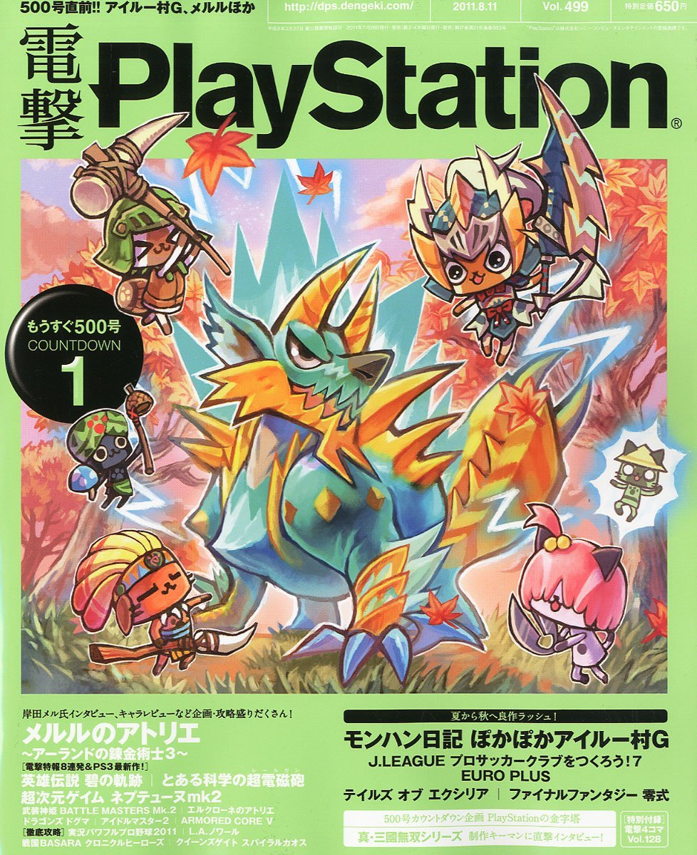 Dengeki PlayStation 499 (August 11, 2011).jpg