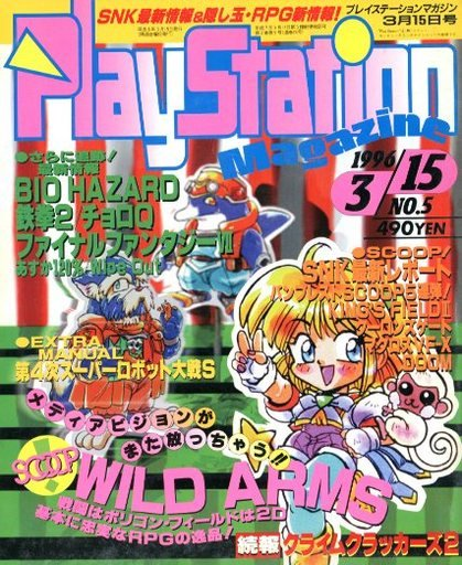 PlayStation Magazine Vol.2 No.05 (March 15, 1996)