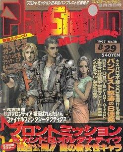 PlayStation Magazine Vol.3 No.16 (August 29, 1997)