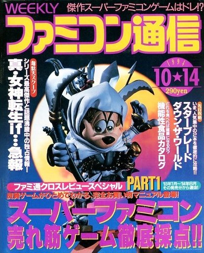 Famitsu 0304 (October 14, 1994)