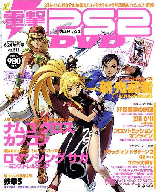 Dengeki PlayStation 311 (June 24, 2005)