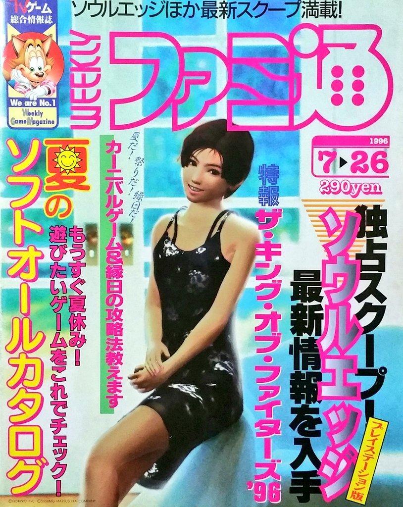 Famitsu 0397 (July 26, 1996)