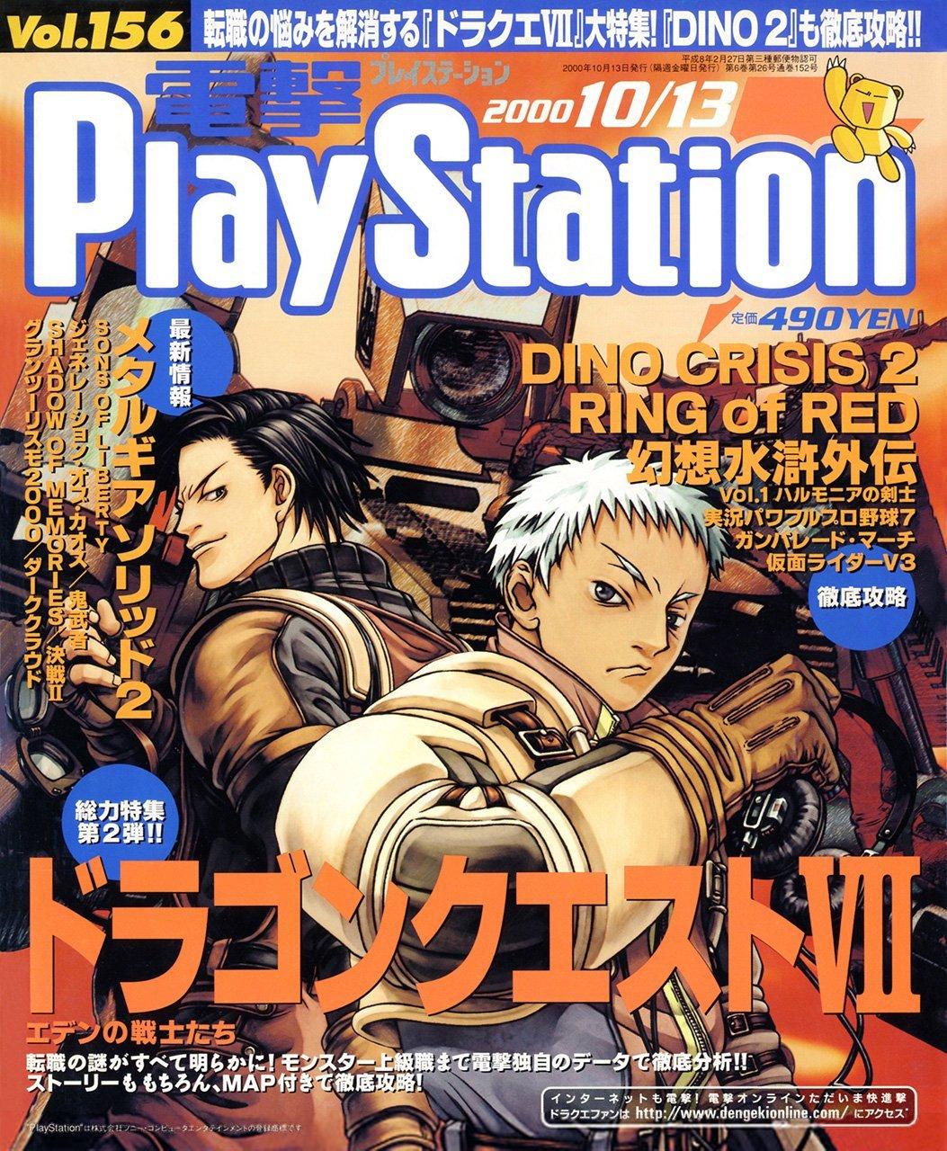 Dengeki PlayStation 156 (October 13, 2000)