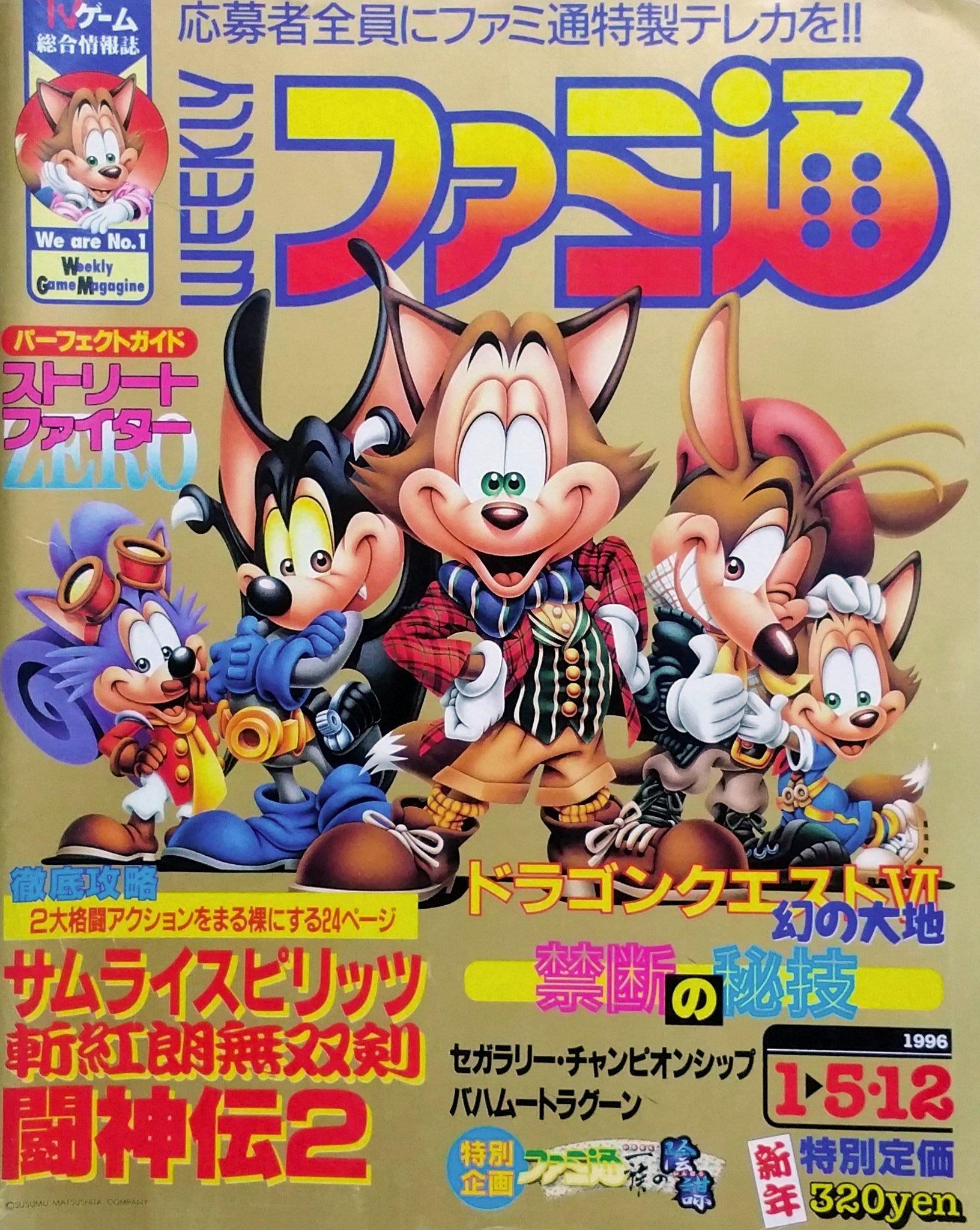 Famitsu 0368/0369 (January 5/12, 1996)