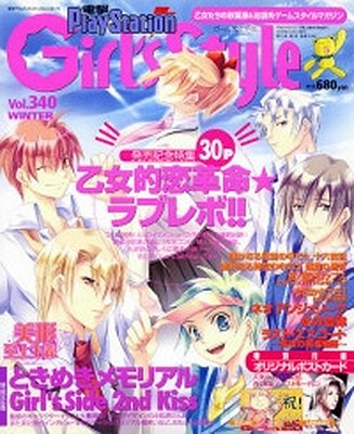 Dengeki PlayStation 340 (Dengeki Girl's Style Winter 2006)